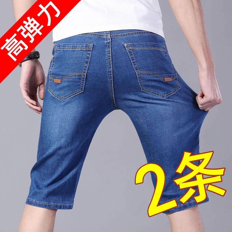 2条装男士夏季牛仔裤弹力短裤直筒五分裤