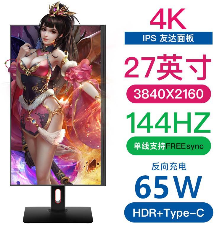3699元起,27寸4k 144Hz IPS freesync HDR顶级旗舰电竞显示器