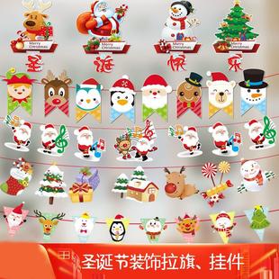 聖誕節裝飾用品掛件掛飾吊頂裝飾拉旗花