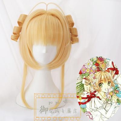 taobao agent Otaku cos/ Cardinal Sakura Kinomoto Sakura Sakura Variety Sakura Cosplay Wig