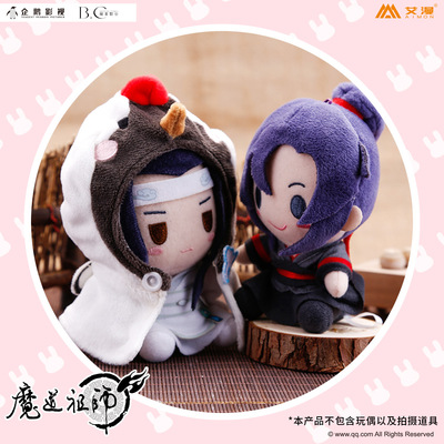 42agent Ai Man genuine magic Taoist animated doll accessories plush cloak rabbit crow crane and other pre-sales - Taobao
