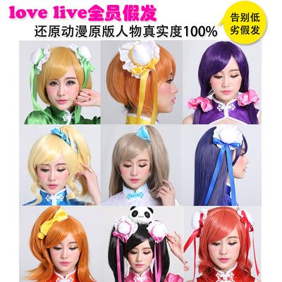 taobao agent Lovelive headgear wig anime cosplay props Fushen awakening accessories full spot specials