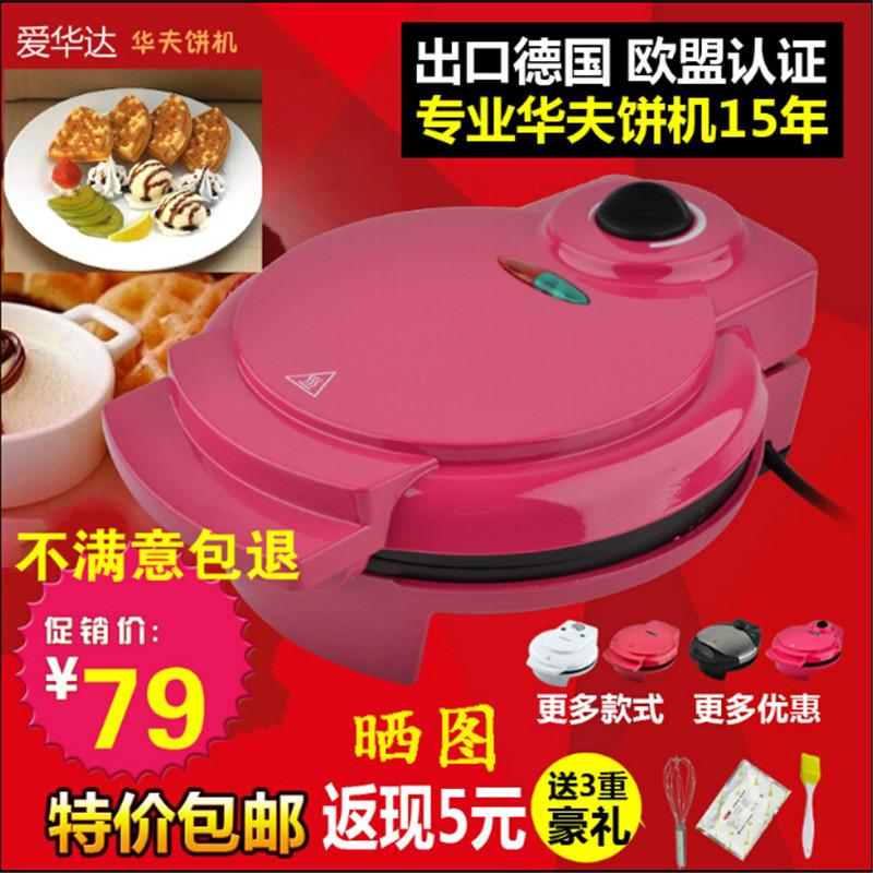 煎饼机家用华夫饼机松饼机电饼铛蛋糕机早餐机烘焙机waffle maker