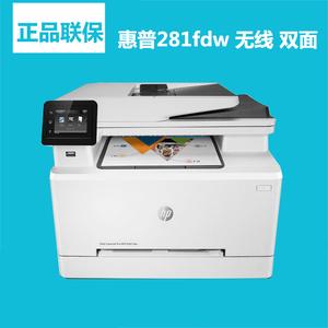 Ngân hàng Quốc gia HP M281FDW máy in laser không dây in hai mặt máy photocopy thương mại mạng A4 - Thiết bị & phụ kiện đa chức năng