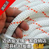 户外安全绳高空作业绳绳子尼龙绳 (8毫米10米白色)券后5.64元包邮