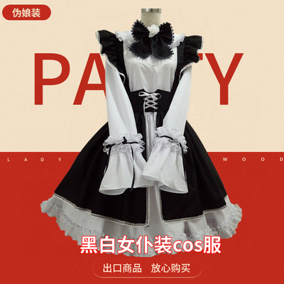 taobao agent Black and white maid costume cos cute lolita cute dress anime fanboy pseudonym cosplay costume