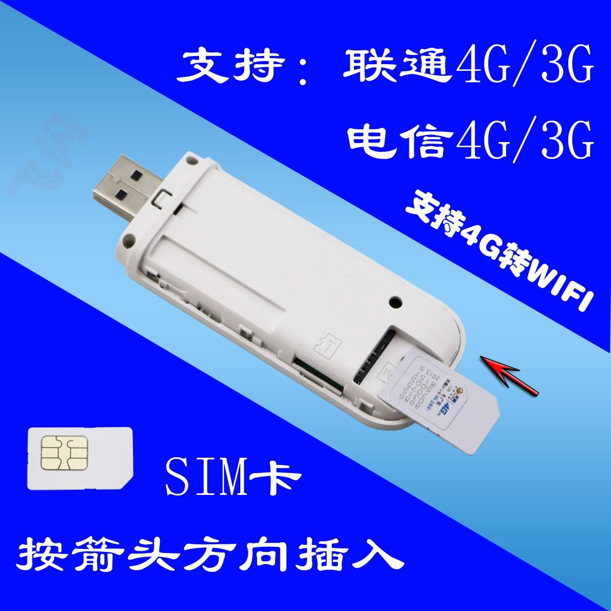 4 Gam dữ liệu thiết bị đầu cuối USB card mạng không dây bộ đầu đọc thẻ router China Unicom 4 Gam + 3 Gam để WIFI