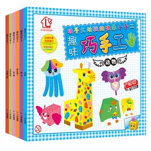 幼儿创意手工制作材料儿童手工贴画宝宝玩具