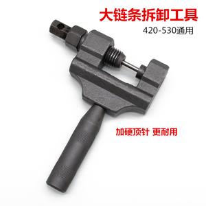 Chuỗi xẻng sửa chữa xe máy công cụ 420-530 phổ chuỗi lớn detacher CG125 detacher chain cutter