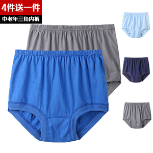 Của nam giới trung niên và trung niên đồ lót cao eo cotton boxer ông già loose XL chất béo quần cũ tóm tắt cotton
