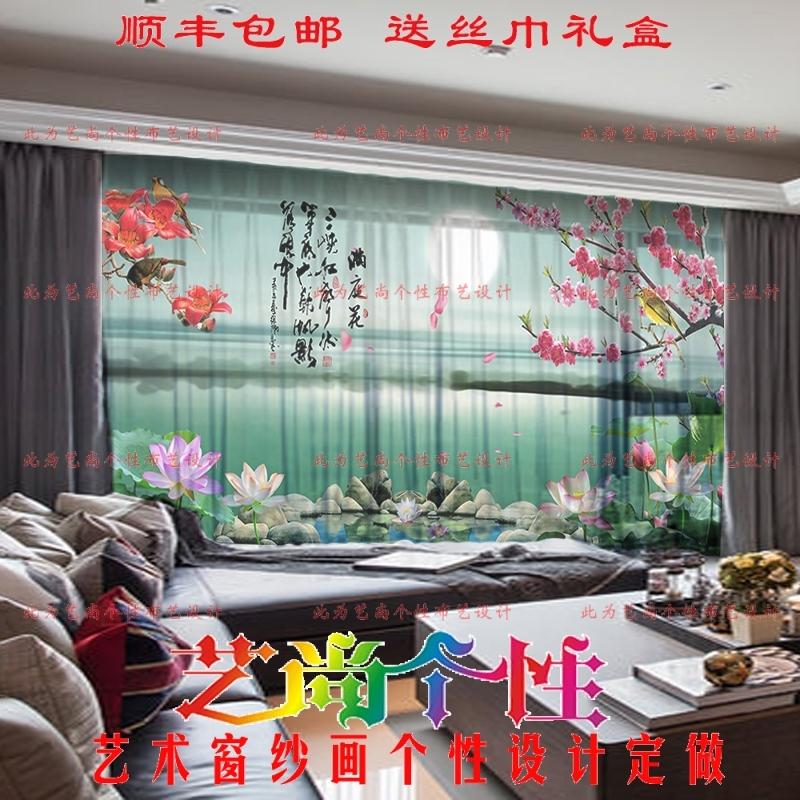 精品中式客厅风景窗帘纱帘定做