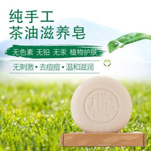 九展茶油滋养皂纯手工冷制控油保湿洗脸洁面天然手工皂