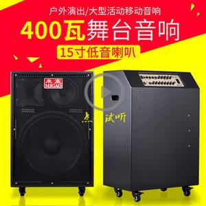 Meter cao MG1582A công suất cao 400W chuyên nghiệp ngoài trời hiệu suất giai đoạn âm thanh di động sạc cụ loa