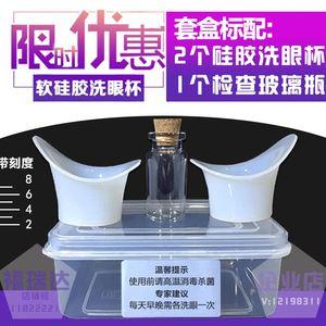 Furui Xiaolin Eyewash Cup Chai Thủy Tinh Eye Cap Set Silicone Quy Mô Hấp Thụ Giọt Mắt, Chăm Sóc Mắt