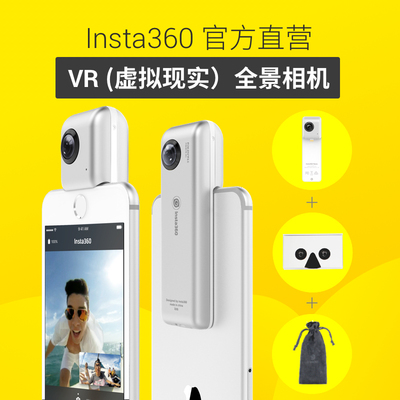 Insta360 Nano VR全景相机~720度3D立体智能摄像机摄像头拍摄直播