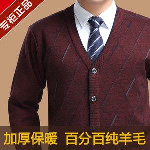 Trung niên và người già V-Cổ áo len dày áo len áo len đan áo len cardigan cha ông áo khoác nam
