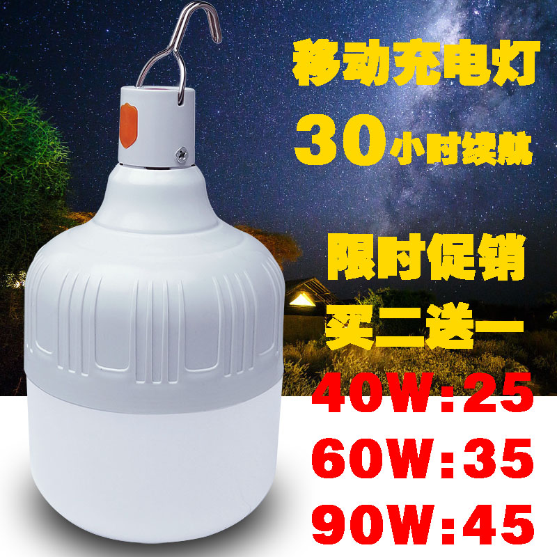 1 95]cheap purchase LED charging light bulb home emergency