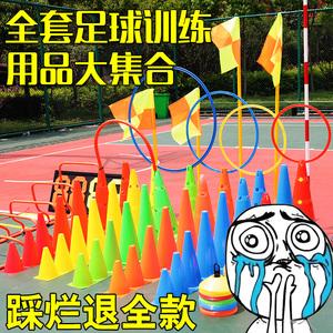 Đào tạo bóng đá dấu hiệu thiết bị thùng đánh dấu đăng nhập cực dấu hiệu nón trở ngại đăng đĩa bóng rổ nguồn cung cấp đào tạo