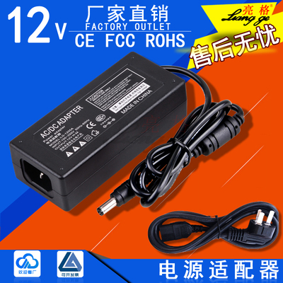 AOC Lenovo LCD Monitor Screen 12v4a Power Adapter Monitor Power Cord 4.2A 3.5A 3A Universal