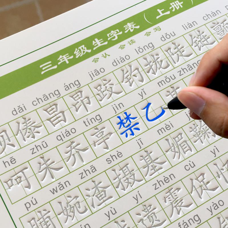 三四五六年级上册下册小学生同步练字帖3-6年级凹版练字板字帖