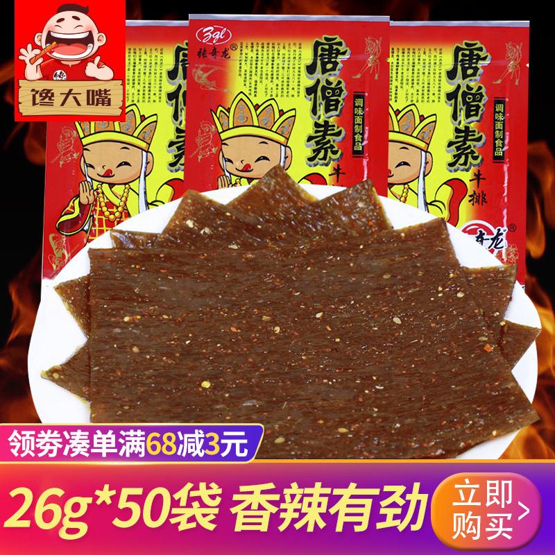 80后90后小时候吃的零食【大合集】 食品饮料 第3张