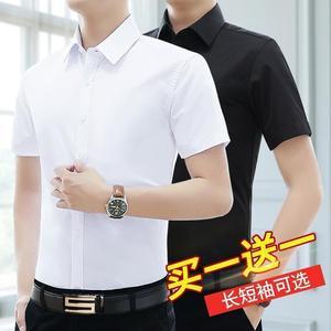 买一送一夏季白衬衫男士短袖修身薄款衬衣