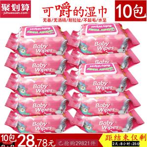 Khăn lau em bé 100 bơm tay bao gồm bán buôn bán buôn nước hoa- trẻ sơ sinh miễn phí bé mông giấy ướt tổng cộng 10 túi