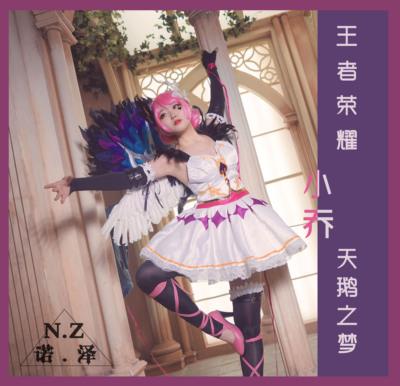 taobao agent cos costume, king of glory little joe swan dream skin cos ballet skirt cosplay costume