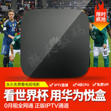 华为网络电视机顶盒4K高清WIFI全网通(第一款)券后125元包邮