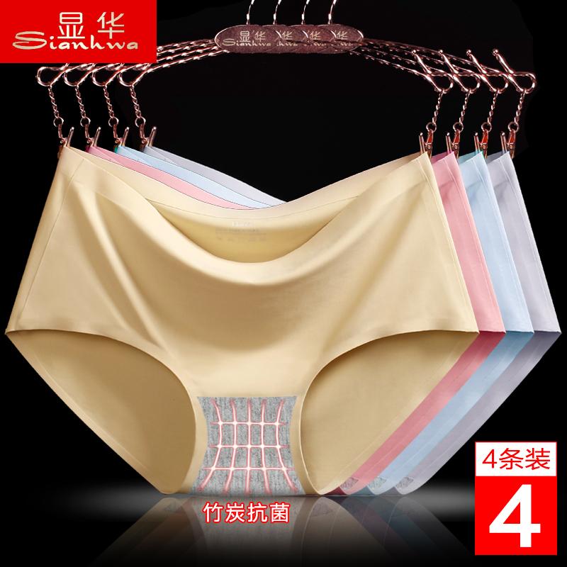 4条装女士冰丝无痕一片式中腰内裤优惠券10元淘宝店铺包邮