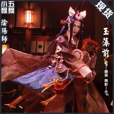 taobao agent Xiaowu Piaopiao Onmyoji Yuzao's former cos suit is not awakened, the initial kimono, the uncle of the peerless demon