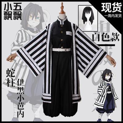 taobao agent Xiaowu Piaopiao Ghost Slayer Blade COS Ghost Kill Team Uniform Snake Pillar Ihei Xiaobane Cos Clothes Kimono Wig