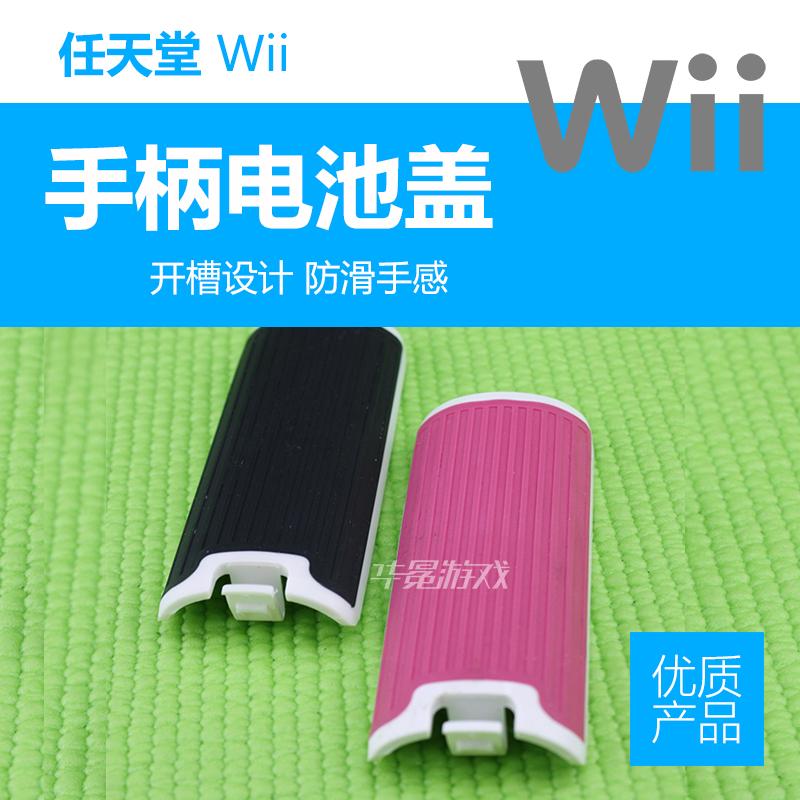 Nintendo wii wii U host phụ kiện đặc biệt xử lý khe cắm pin chống trượt thiết kế bảo vệ môi trường (1 đôi) - WII / WIIU kết hợp