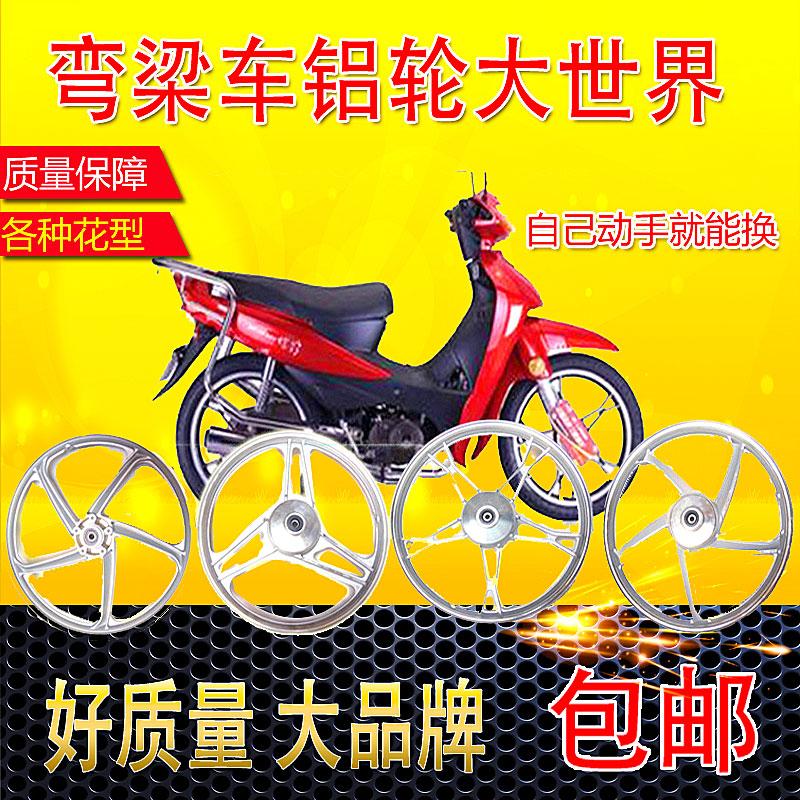 Bánh xe phù hợp bánh xe nhôm mô tô sườn đầm xe máy Jialing nắng 10017 70 inch bánh xe đạp hub 110 trước và sau