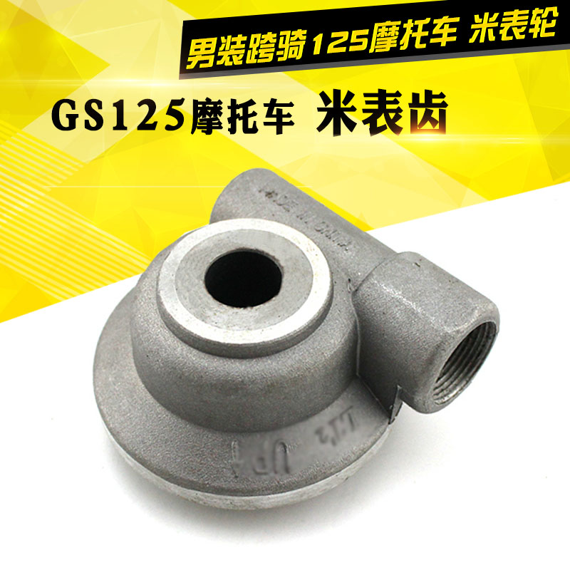 Của nam giới xe máy meter bánh xe GS125 dao GN125 Hoàng Tử Zizi tốc độ răng bánh mileage răng tuabin
