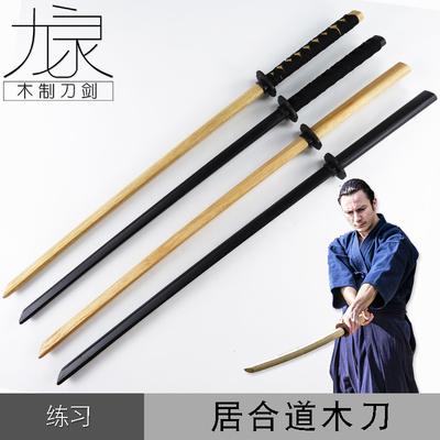 taobao agent Iaido Kendo Wooden Sword Practice Fighting Pair Practice Special Wooden Sword COS Animation Film Props Show Wooden Sword