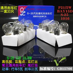 Đích thực Phật Sơn chiếu sáng xe máy chỉ đạo light bulbs Ô Tô phổ đèn phanh Bình Thường quay lights tail light bulbs