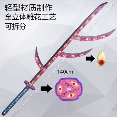 taobao agent Moban cosplay props Ghost Slayer Blade Black Death Mou cos props Ghost Blade Cannot be edged