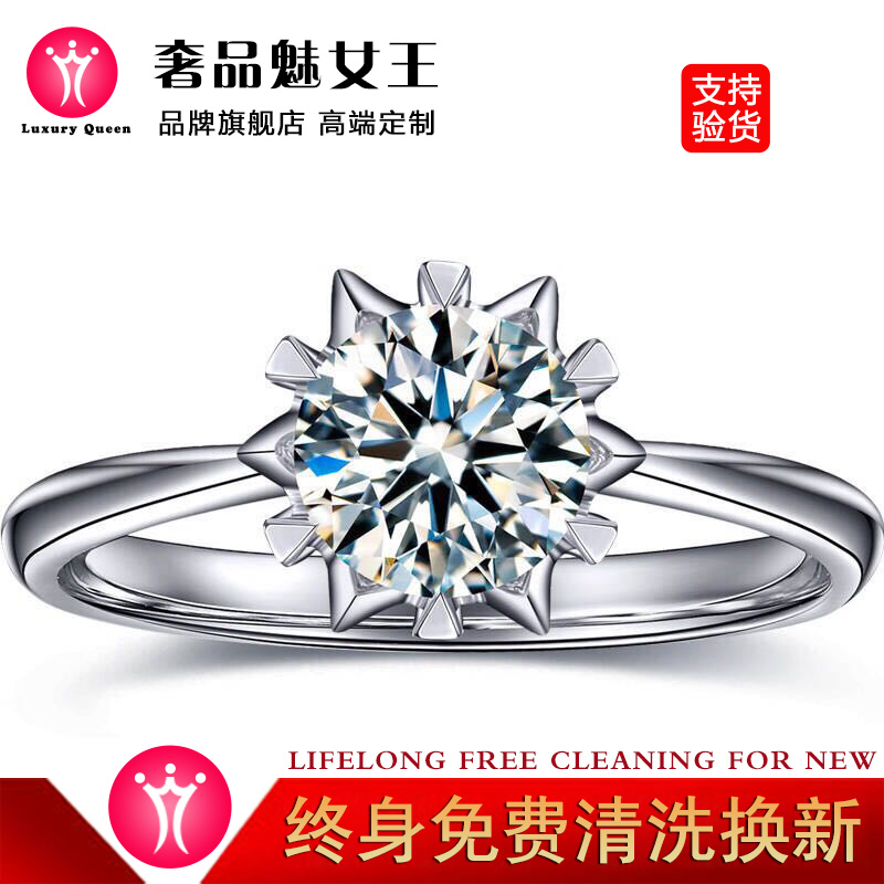 奢品魅女王珠宝白18K金钻