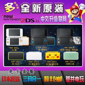 Nintendo 2DS new2dsll new 2dsll máy chủ Nhật Bản game console cầm tay thẻ miễn phí chơi trò chơi
