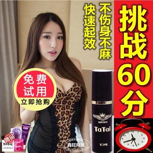 Đêm ngọn lửa phun chính hãng của nam giới bộ phận tư nhân chăm sóc 999 dầu không phải là tê quá y tế Nhật Bản Maruen Jinneng phun chất lỏng