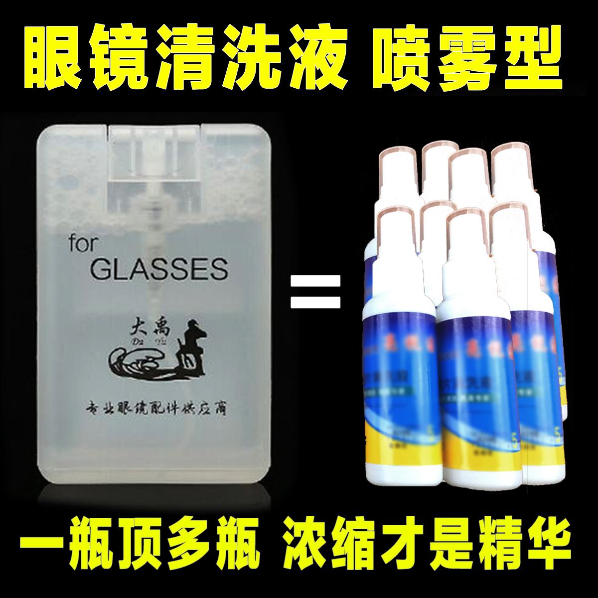 Màn hình phim làm sạch mắt lỏng phụ kiện khung kính máy tính di động giải pháp chăm sóc sạch phun rửa màn hình lỏng nước