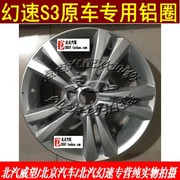Beiqi tốc độ ma thuật H2 H2E S2S3S3L H3 H3FS5S6 nhôm bánh xe vòng nhôm bánh xe hợp kim nhôm bánh xe