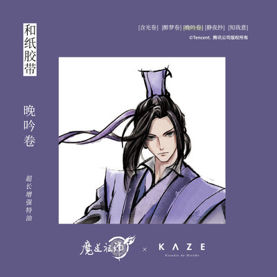 "42agent KAZE × ""Magic Dao"" animation official cooperation around the night roll and paper tape - Taobao"