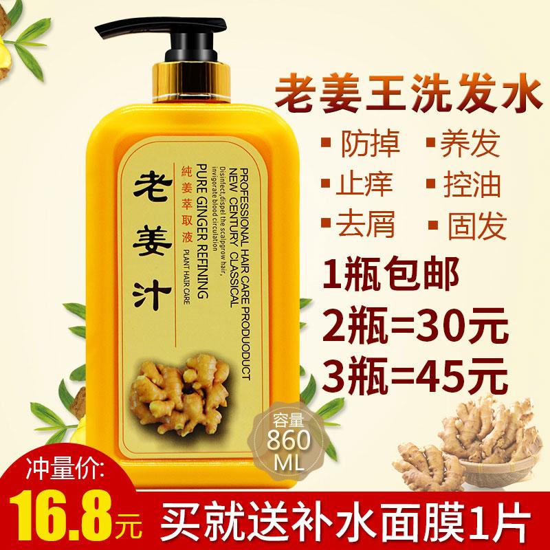 生姜洗发水露正品修复毛躁老姜汁护发素控油无