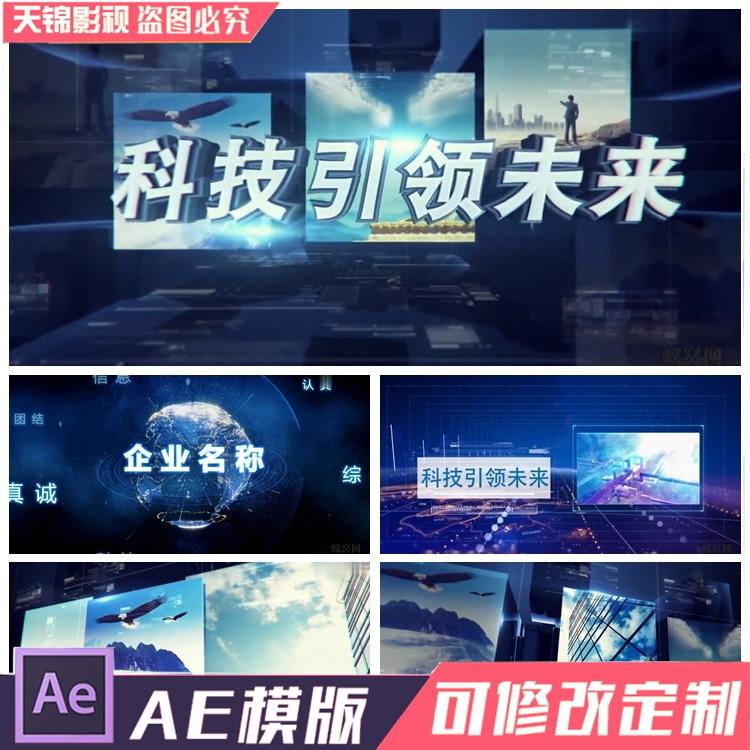 BT32AE模板震撼大气高科技商务片头图片文字企业年会开场视