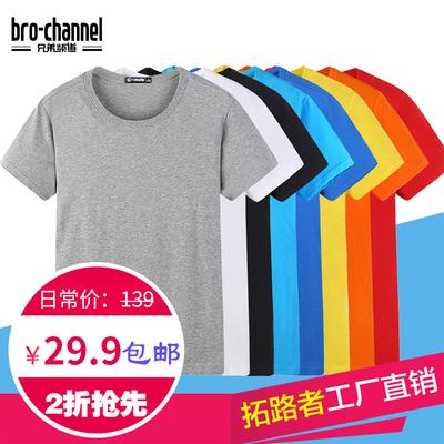 【拓路者服饰工厂店】男士短袖纯色T恤 券后【19.9元】包邮