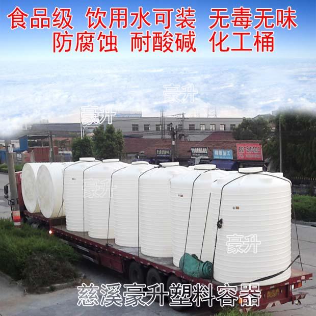 Cung cấp Thiệu Hưng pe nước Bể chứa xô nhựa polyetylen 10T15T20 tấn - Thiết bị nước / Bình chứa nước