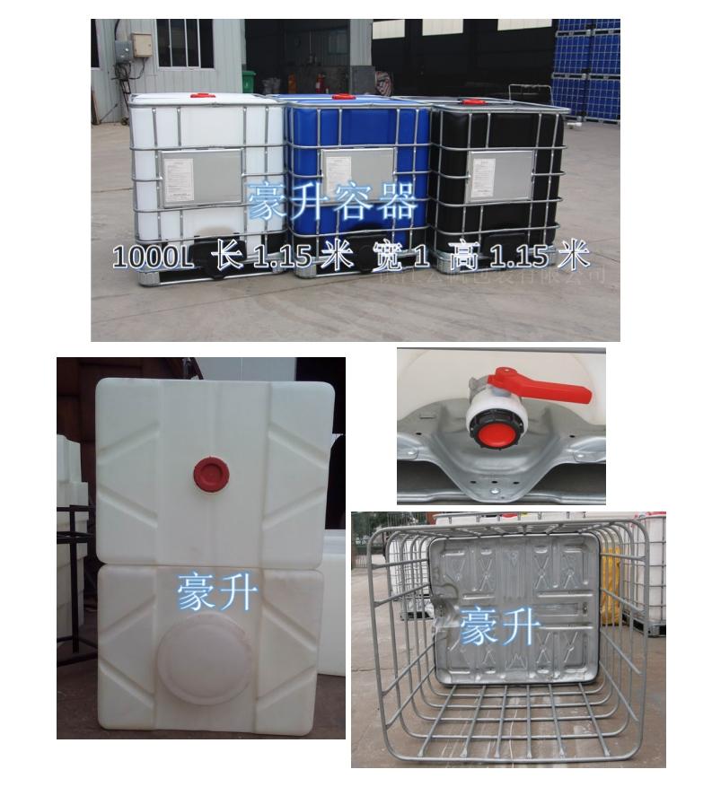 Thùng 1000 lít thùng vuông thùng diesel lưu trữ đặc biệt với khung khung mới khuyến nghị container Hao Thắng - Thiết bị nước / Bình chứa nước