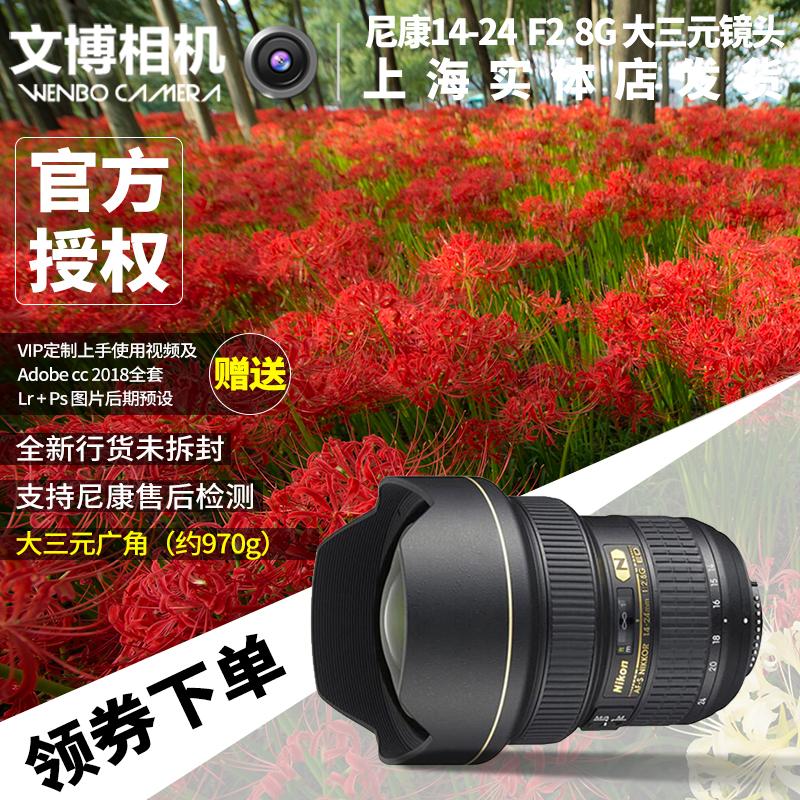 Nikon Nikon 14-24 2.8G lớn ba chiều ống kính ống kính SLR góc rộng Nikon đích thực được cấp phép